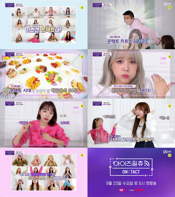 """Screenshots of the """"IZ*ONE Chu"""" preview video released on Tueday. [MNET]"""