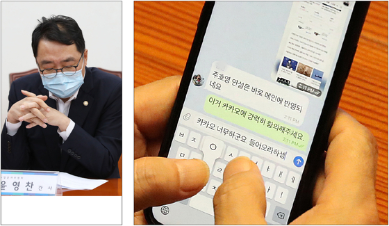 Rep. Yoon Young-chan, left, of the Democratic Party is photographed sending a text message, right, to an aide during a National Assembly session on Tuesday. [NEWS1]