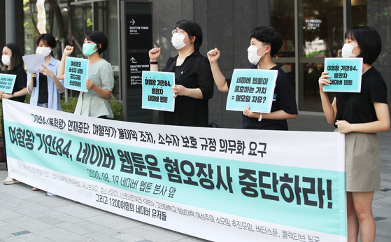 "The members of eight different committees including the Special Committee on Gender Politics of the Basic Income Party and the Cartoon Sexual Violence Countermeasure Committee hold a press conference demanding the suspension of the series of Gian84's popular Naver Webtoon ""Bokhak Wang"" in front of Naver Webtoon headquarters in Seongnam, Gyeonggi, on Aug. 19 [YONHAP]"