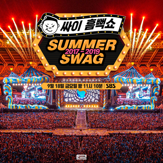 """The poster for Psy's """"Summer Swag 2017-2019"""" to be aired on SBS on Friday. [P NATION]"""