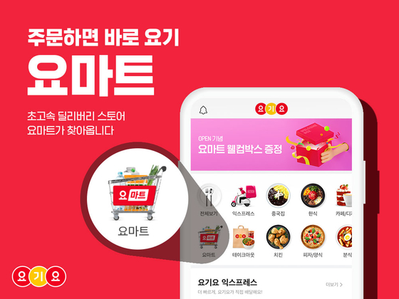 The Yogiyo app, which allows for ordering from the Yomart dark store. [DELIVERY HERO KOREA]
