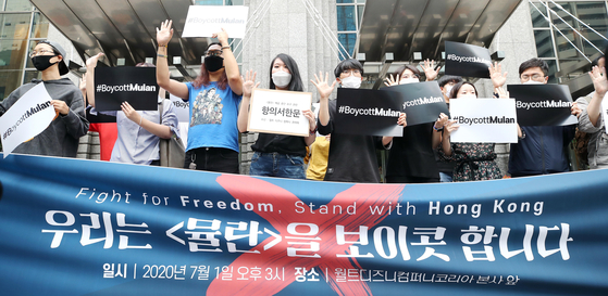"""Multiple civil rights organization, led by 'The Declaration of Global Citizen,"""" stage an official protest on July 1 in front of the Walt Disney Company Korea building in Gangnam District in southern Seoul to boycott Disney's 'Mulan""""after lead actor Liu Yifei voiced her support for the Hong Kong police's suppression of pro-democracy movements. [YONHAP]"""