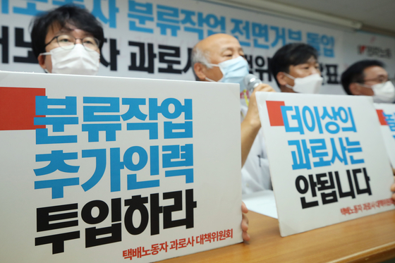 Delivery workers fighting for higher compensation held a press conference Thursday at the Korea Federation of Trade Union building in Jung District, central seoul. [YONHAP]