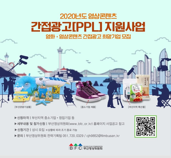 A poster for the new project that Busan Film Commission started on Wednesday. [BUSAN FILM COMMISSION]