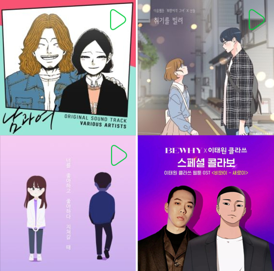 "Webtoon soundtracks. Clockwise from top left: 'A Man and a Woman,"" 'She is My Type,"" 'Itaewon Class"" and 'Love Revolution."" [NAVER, KAKAO]"