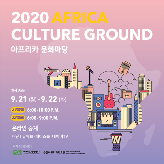 The poster of Africa Week's Culture Ground. [MINISTRY OF FOREIGN AFFAIRS]
