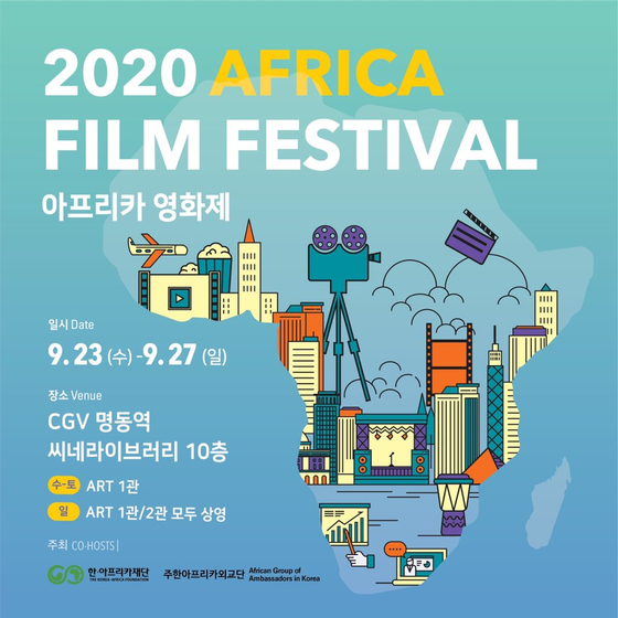 The poster of Africa Week's Film Festival. [MINISTRY OF FOREIGN AFFAIRS]