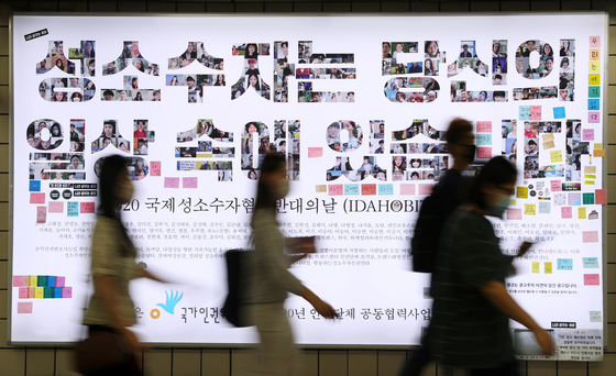 Pedestrians walk by a billboard put up by civil organization Rainbow Action Against Sexual Minority Discrimination to celebrate the International Day Against Homophobia, Biphobia, Intersexism and Transphobia (Idahobit) inside Sinchon subway station, Line 2 on Aug. 4. [NEWS1]