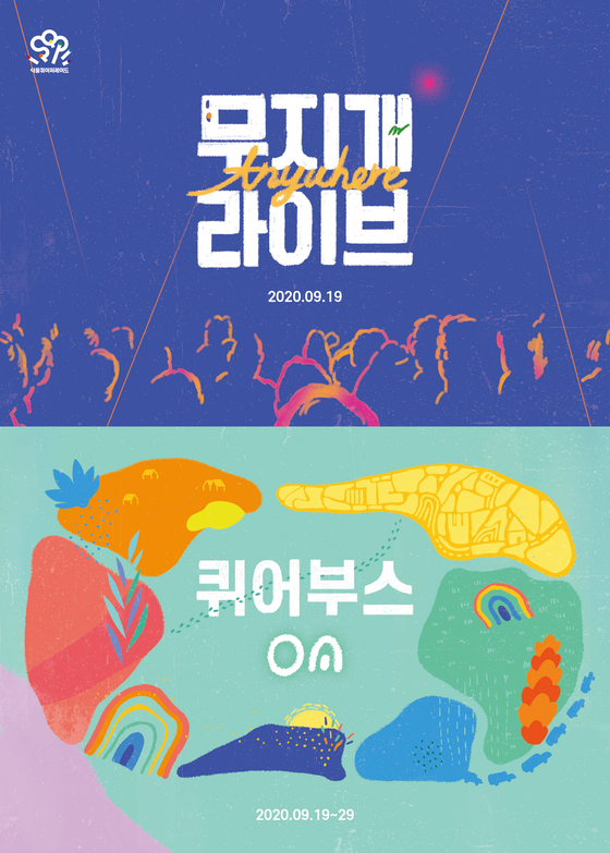 The poster image for this year's Seoul Queer Culture Festival. [SEOUL QUEER CULTURE FESTIVAL]