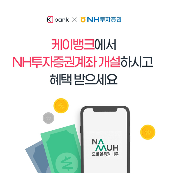 Advertisement for NH Investment & Securities' Namuh stock account. [K BANK]