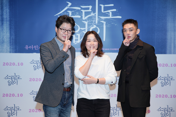 "From left, actor Yoo Jae-myung, director Hong Eu-jung and actor Yoo Ah-in pose for the camera at an online press event on Monday to promote their upcoming film ""Voice of Silence."" [ACEMAKER MOVIEWORKS]"