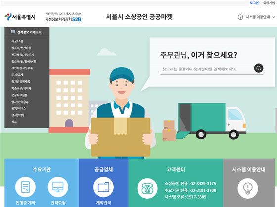The main page of an online shopping mall that was opened Monday by the Seoul Metropolitan Government, which allows small-business owners to sell their goods to public institutes. [SEOUL METROPOLITAN GOVERNMENT]