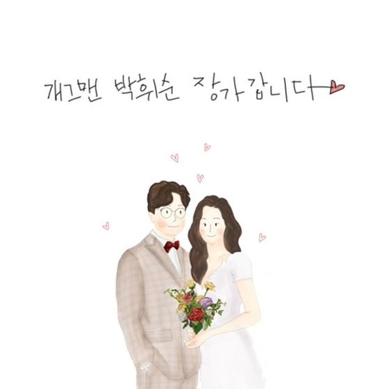 Comedian Park Hwi-soon is getting married. [INSTAGRAM CAPTURE]