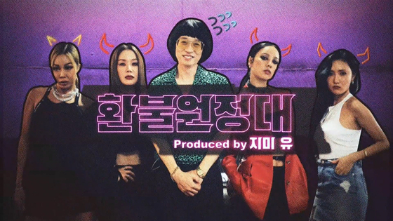 """A poster for project group """"Refund Sisters"""" from MBC's """"Hangout With Yoo."""" [MBC]"""