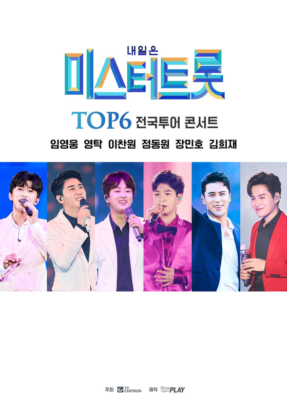 """The popular """"Mr. Trot"""" concert tour will resume next month. [SHOWPLAY]"""