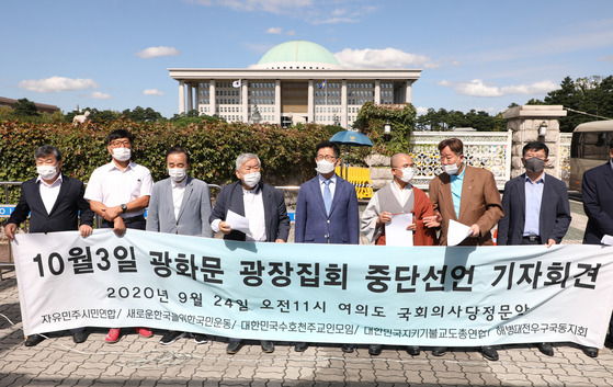 Leaders of conservative groups hold a press conference in front of the National Assembly on Thursday, saying they will not hold massive antigovernment rallies on National Foundation Day on Oct. 3. Instead, they announced a plan to hold a drive-thru rally.  [YONHAP]