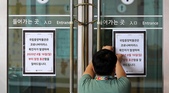 The National Museum of Korea closes its doors on Sunday after a staff worker was diagnosed with the coronavirus on Saturday. [NEWS1]