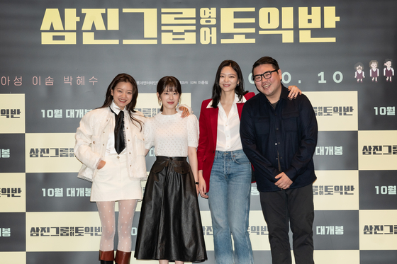 """Actors Go Ah-sung, Park Hye-soo, Lee Som and director Lee Jong-pil pose for the camera at an online press event on Monday to promote their upcoming film """"Samjin Co. English Class."""" [LOTTE ENTERTAINMENT]"""