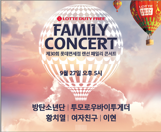 A promotional poster for Lotte Duty Free's upcoming online concert on Sept. 27. [LOTTE DUTY FREE]