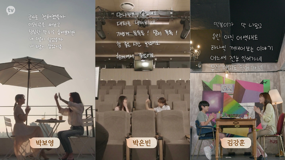 "Lyricist Kim Ea-na conducting an interview with actors Park Bo-young, Park Eun-bin, and Kim Kang-hoon via instant messenger app KakaoTalk in ""Shall we KKTalk?"" [KAKAO M]"