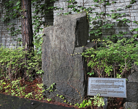 A stone retrieved from Hill 355, one of the locations of battles of the Korean War in which Canadians took part, at the Canadian Embassy in central Seoul. [PARK SANG-MOON]