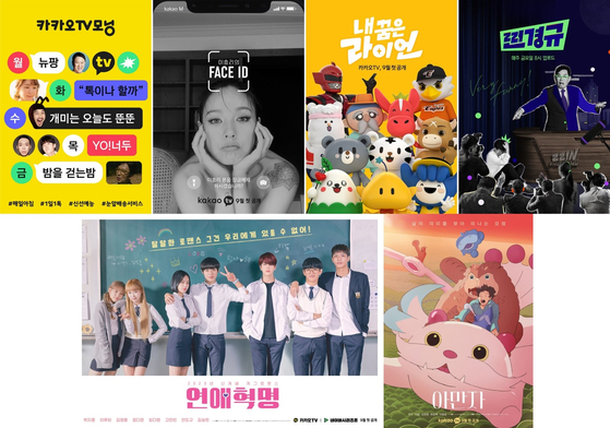 "Kakao TV's six original series released on Sept. 1 consist of drama series 'Amanza"" and 'Love Revolution"" and reality shows 'ZZIN Kyung-kyu,"" 'Wannabe Ryan,"" 'Kakao TV Morning,"" and 'Face ID."" [KAKAO M]"