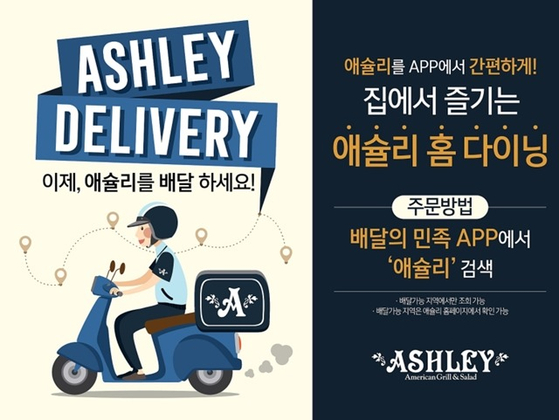 """A banner explains Ashley's new 'Ashely Home Dining"""" service that allows customers to order food through the delivery app Baedal Minjok. [ELANDEATS]"""