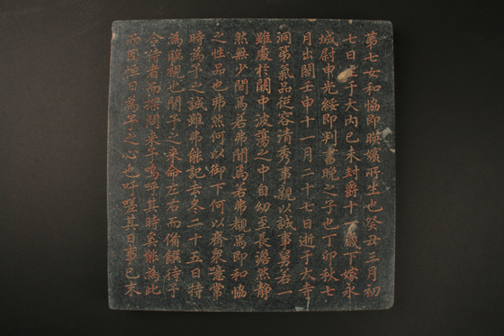 An epitaph written by King Yeongjo lamenting his daughter's death was also discovered inside the tomb. [CULTURAL HERITAGE ADMINISTRATION]