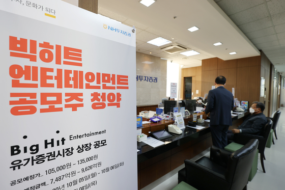 Customers apply for shares of Big Hit Entertainment on Monday at NH Investment & Securities in Myeong-dong, central Seoul. [NH INVESTMENT & SECURITIES]