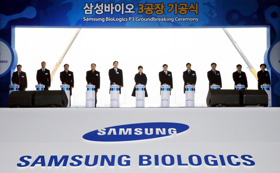 The groundbreaking ceremony for Samsung Biologics' third factory in Songdo, Incheon, in December 2015. [JOINT PRESS CORPS]