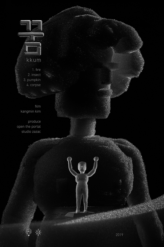 "The poster for director Kim Kang-min's Animation film ""KKUM."" [KOREA INDEPENDENT ANIMATION FILMMAKERS ASSOCIATION]"