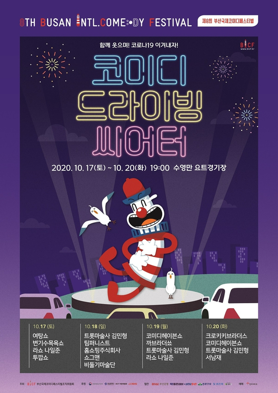 Poster for the 8th Busan International Comedy Festival. [BICF]