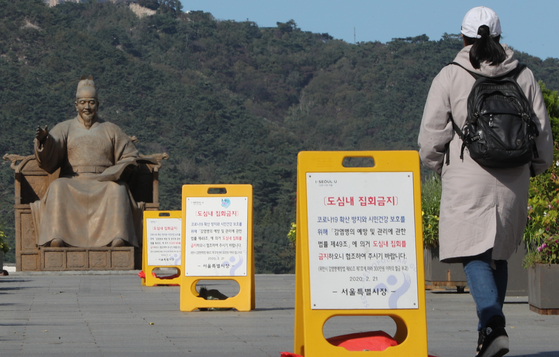 Signs on Gwanghwamun Square, central Seoul, Thursday, warn that protests are not allowed in downtown Seoul. Police and the Seoul Metropolitan Government have vowed to block right-wing civic groups planning to demonstrate on Friday, Hangul Day. [NEWS1]