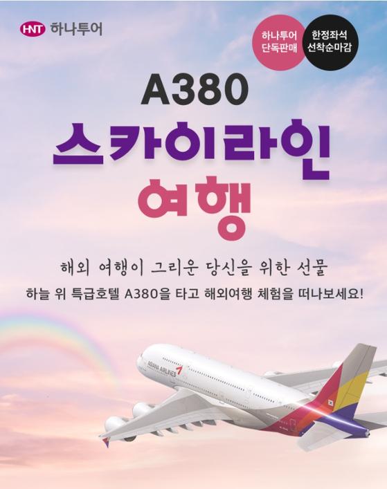 A poster, featuring the A380 by HanaTour, promotes Hana Tour's no-landing flight around Korea. [HANA TOUR]