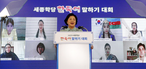 Korean First Lady Kim Jung-sook offers congratulatory remarks during the final round of the King Sejong Institute's Korean Speaking Contest 2020, held virtually Thursday at the National Hangeul Museum in Yongsan District, central Seoul, a day ahead of Hangul Day. [YONHAP]