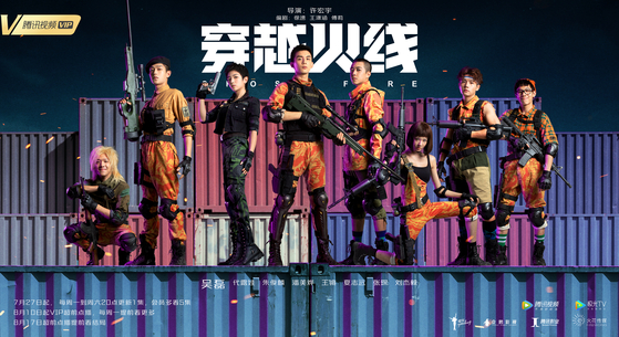 Local game company Smilegate's IP of first-person shooter (FPS) game CrossFire made into a drama with the same title in China. [SMILEGATE]