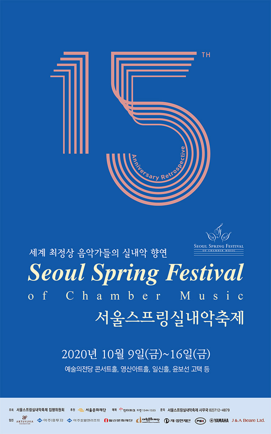 Poster of this year's Seoul Spring Festival. [SSF]