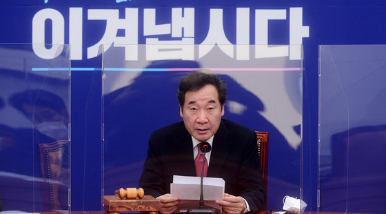 Chairman Lee Nak-yon of the ruling Democratic Party speaks during the Supreme Council meeting of the party on Monday.  [YONHAP]