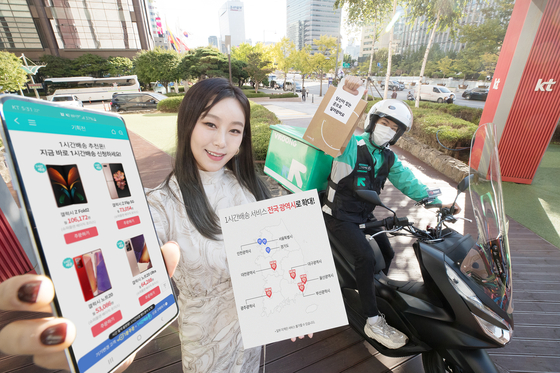 A model and delivery man for Vroong introduce KT's one-hour delivery service, which has been offered on KT Shop, the company's official online mall, since July. KT announced Monday it is expanding the service to all metropolitan cities in Korea. [YONHAP]