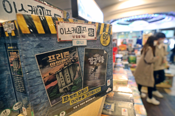 Board games are displayed in Kyobo Bookstore in Jongno District, central Seoul. According to Kakao, sales of board games and puzzles through KakaoTalk's gift store spiked 716 percent in April compared to January. [NEWS1]