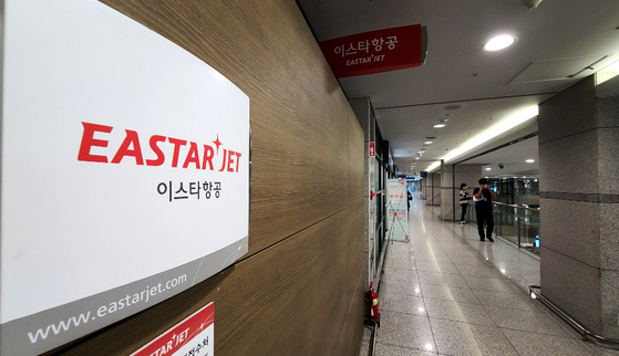 Eastar Jet headquarters in Gangseo District, western Seoul, on Tuesday. [NEWS1]