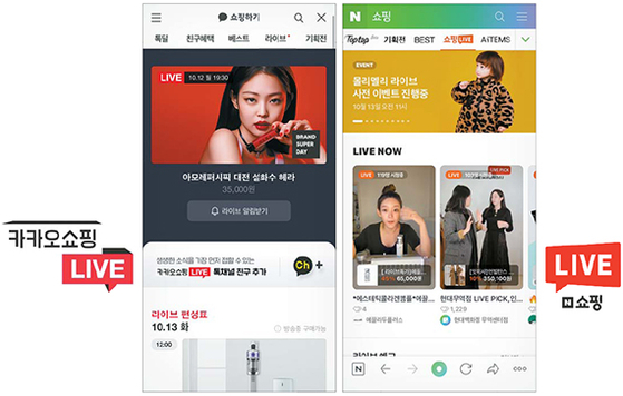 Screen captures show Kakao Shopping Live, left, which was launched on Oct. 12, and Naver Shopping Live, which was introduced in March. [SCREEN CAPTURE]