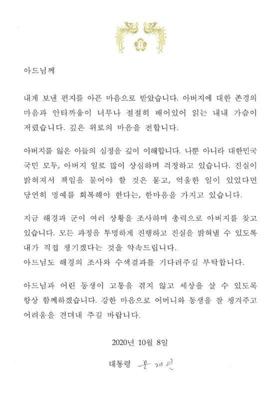 President Moon Jae-in's letter to the son of the fisheries official killed by the North is made public by Lee Rae-jin, elder brother of the victim. [YONHAP]