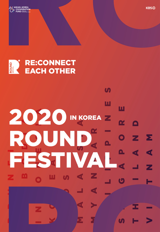 """The poster image for """"Round 2020"""" [ROUND 2020 ORGANIZING COMMITTEE]"""