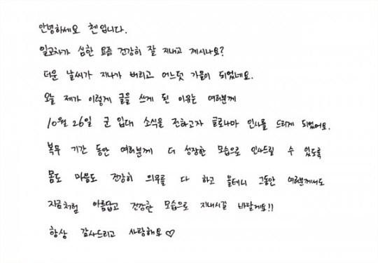 Chen's handwritten letter. [SCREEN CAPTURE]