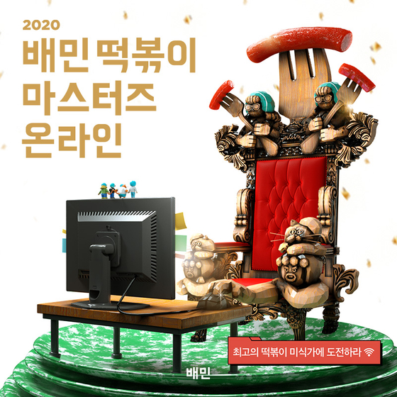 Woowa Brothers, the operator of food delivery app Baedal Minjok, is hosting the 2020 Baemin Tteokbokki Masters online. It is the second year the company has held the competition. [WOOWA BROTHERS]