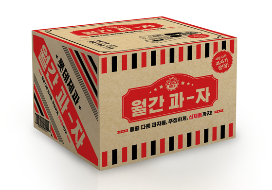 "Lotte Confectionery's snack subscription service 'Monthly Snack"" that was introduced in June. [LOTTE CONFECTIONERY]"