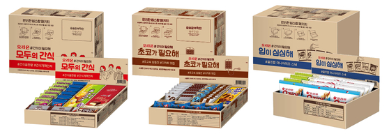 "Orion's online-only snack series 'Orion # I need snacks"" that was launched in May. [ORION]"