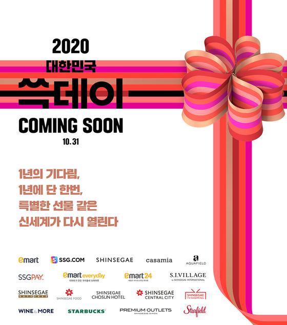 A teaser image for Shinsegae's upcoming promotional event. [SHINSEGAE GROUP]