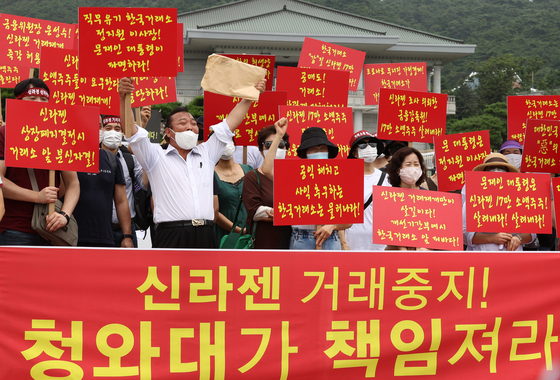 Retail investors in bio company Shillajen protest in front of the Blue House in July, demanding the government resume trading of its stocks. [YONHAP]